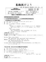長臨技だより - 長野県臨床検査技師会