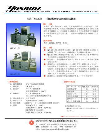 Cat No.808 自動燃焼管式硫黄分試験器