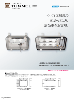 レンズと反射鏡の 組合せにより、 高効率化を実現。