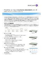 日本語版OmniSwitch 6860 データシート