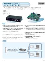 コンソールスプリッター (630KB)