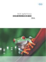 DIG説明書集[日本語版]