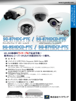 HD-SDI ワンケーブルカメラ
