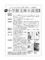 小学館文庫小説賞