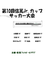 小栗原 SC 葛飾FC 船橋法典 FC 行徳 SC 曽谷 SC 富美浜 SC 市川
