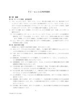 TC-Web Σ 利用規約