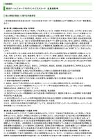 東京ドームグループTDポイントプラスカード 会員規約等