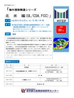 北 米 編(UL/CSA,FCC)」