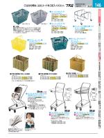 146 - 遠藤商事