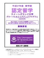 平成27年度春学期 認定留学 クィーンズランド大学グローバルキャリ