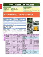 オーエム金属工業 株式会社(2.26MBytes)