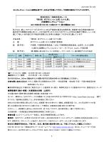 第6回浜マラソン in九十九里