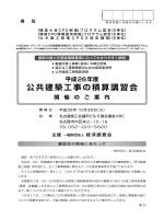 『公共建築工事の積算講習会』開催ご案内(PDF