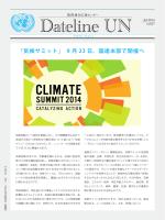 「気候サミット」 9 月 23 日、国連本部で開催へ