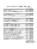 2014年 総合カタログ 記載商品 価格一覧表