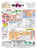 182号(2014年5月1日発行)