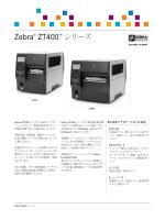 Zebra® ZT400 ™ シリーズ