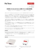 PDF形式 - ぷらっとホーム