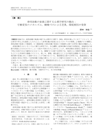 RESEARCH IN EXERCISE EPIDEMIOLOGY―運動