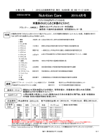 ニュートリションケア2015年4月号企画書
