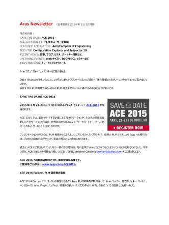 Aras Newsletter (日本語版)2014 年 11/12 月号 今月
