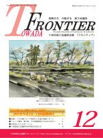 2014年12月号[第251号] (PDF)