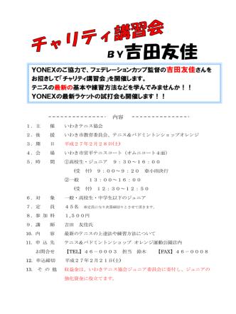 BY吉田友佳 - 【いわき市】オレンジ・テニス・ソフトテニス・バドミントン