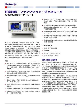 AFG1022型 任意波形/ファンクション・ジェネレータ・データ・シート