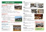 広報21号 - 長野吉田高等学校