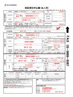 FA X - 新日本信用保証