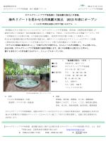 海外リゾートを思わせる洋風露天風呂 2015年春にオープン ~ くつろぎの