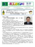 2015年1月号 - 芳賀工業団地管理センター