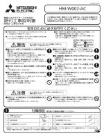 三菱HEMS 無線LANアダプター据付工事説明書