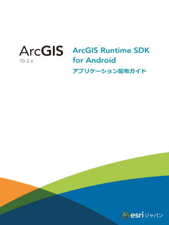 ArcGIS Runtime SDK for Android アプリケーション配布