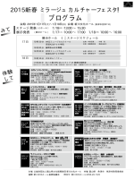 プログラム - 新川文化ホール