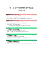 第 4 回日本不安障害学会学術大会 プログラム