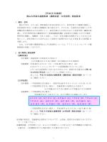 【平成 26 年度版】 岡山大学高大連携事業(講師派遣・大学訪問)実施要項