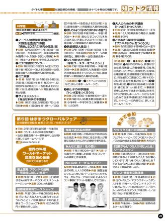 20〜23ページ(PDF:657KB)