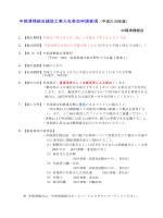 中部清掃組合建設工事入札参加申請要項 (平成27.28年度)