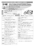 14県教研ビラ - of 兵庫県高等学校教職員組合