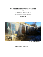 ダウンロード - アフガニスタン文化研究所 I.S.C.A Japan