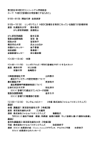 第3回日本HBOCコンソーシアム学術総会 テーマ 「HBOC診療を日常