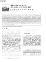 鋳鉄・焼結合金加工用スミボロン® BN7000 の開発