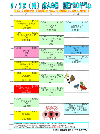 1月12日(月・祝)成人の日 祝日プログラムnew