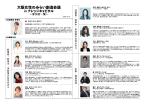 会議参加者はこちら - 大阪市男女いきいき財団