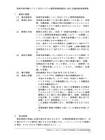 PDF形式(31.5 KB)