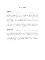 B2 - 千葉大学陸上競技部