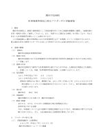 藤沢市民病院医事業務等委託に係るプロポーザル実施要領(2015年1月