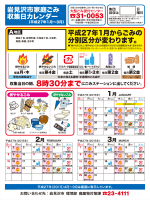 収集日カレンダーAブロック