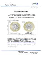 (水)に開始されます(PDF形式:460KB) - 北陸財務局